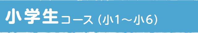 小学生コース(小1~小6)