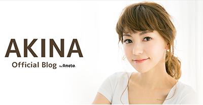 AKINAオフィシャルブログ
