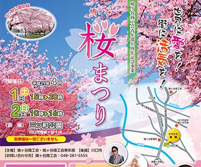 鳩ヶ谷桜まつり