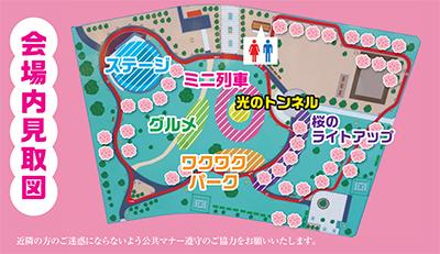 鳩ヶ谷桜まつりMAP