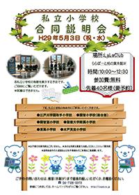 柏の葉小学校受験説明会_200