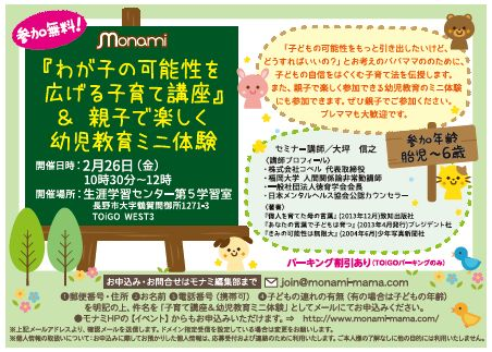 「子育て講座&幼児教育ミニ体験」@長野市生涯学習センター
