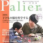 「Palier」2016年秋号