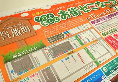 静岡呉服町名店街「お街ゼミな~る」