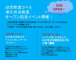 津久井浜教室OPENイベント