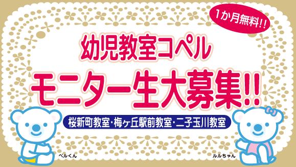 【1ヶ月無料】世田谷区内3教室限定!モニター生大募集!