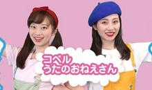 [コペルうたのおねえさん YouTube公式チャンネル]