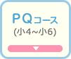 PQコース(小4〜小6)