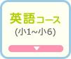 英語コース(小1〜小6)