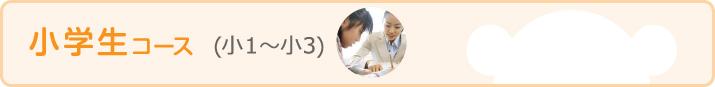 小学生コース(小1〜小3)