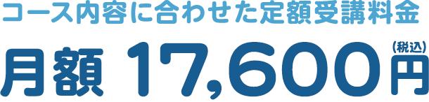 コース内容に合わせた定額受講料金 月額 17,600円(税込)