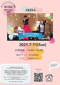 親子のための音楽会2107-2