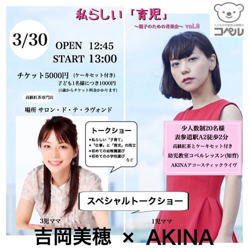 AKINA_吉岡美穂音楽&トークショー