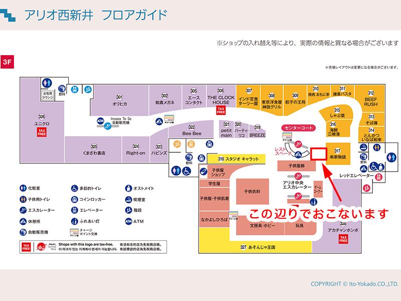 アリオ西新井3Fマップ