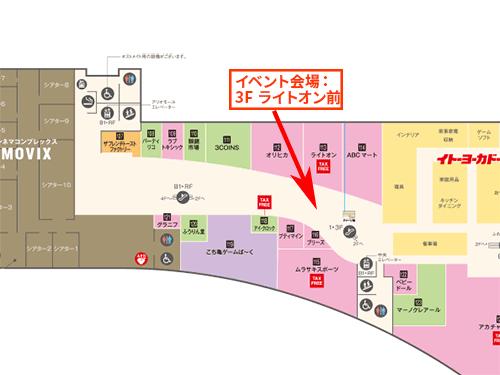 アリオ亀有3Fフロアマップ