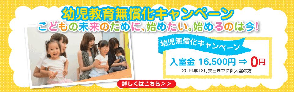 幼児教育無償化キャンペーン