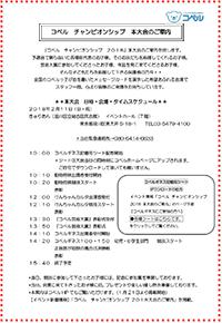 チャンピオンシップ2018詳細_200