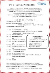 チャンピオンシップ2019詳細_200