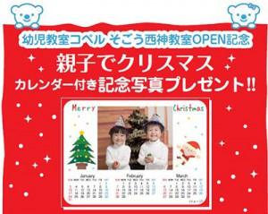 親子でクリスマスカレンダー付き記念写真プレゼント!!