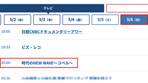 CS放送 日経CNBC番組表