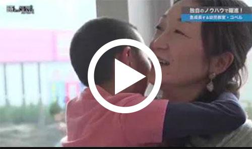 日経CNBC「時代のNEW WAVE〜コペル〜」