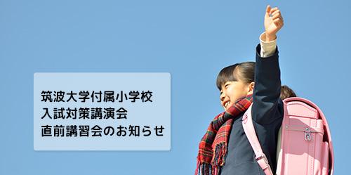 筑波大学附属小学校[入試対策講演会&直前講習会]