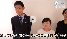 [卒業生インタビュー YouTube公式チャンネル]