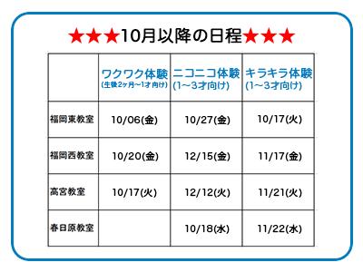 福岡イベント日程