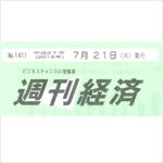 ふくおか経済-週刊経済