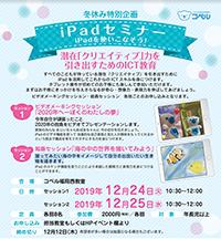 iPadセミナー福岡西チラシ_200
