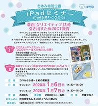 iPadセミナーららぽーと柏の葉チラシ_200