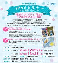 iPadセミナー武蔵小杉チラシ_200