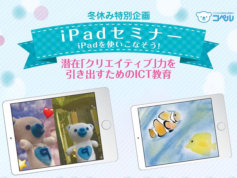 iPadセミナー