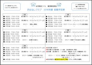 kasaiekimae_schedule