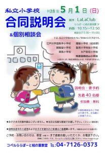 柏の葉教室イベント詳細