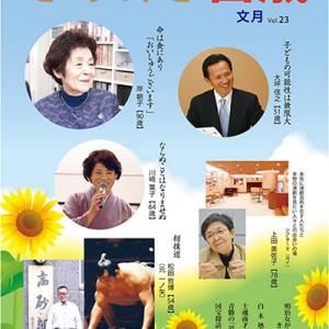 きらめき百歳vol.23