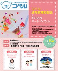幼児教育相談会&おひるねアートイベントチラシ200