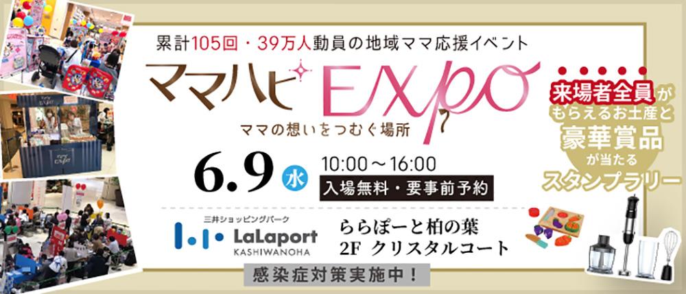柏の葉イベント0609-1