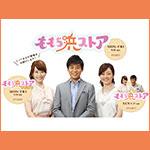 ももち浜ストア番組公式サイト - テレビ西日本