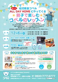 武蔵小山教室イベントチラシ200