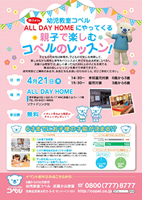 武蔵小山教室イベントチラシ_200