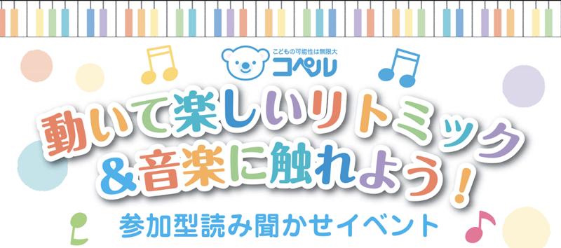 リトミック_読み聞かせイベント