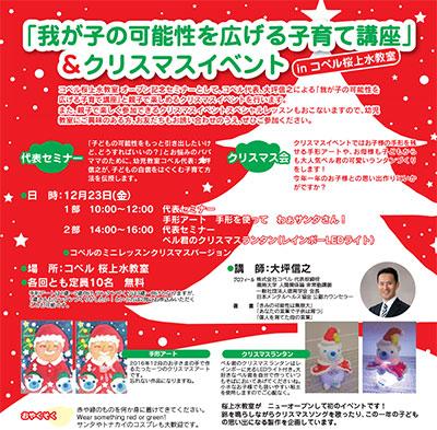 桜上水教室クリスマスイベント縮小