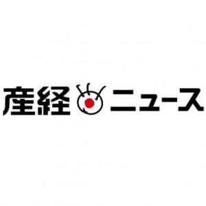 産経新聞のニュースサイト「産経ニュース」