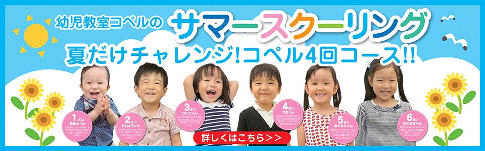 【2019'夏★先着20名様】サマースクーリング 夏だけチャレンジ!コペル4回コース!!