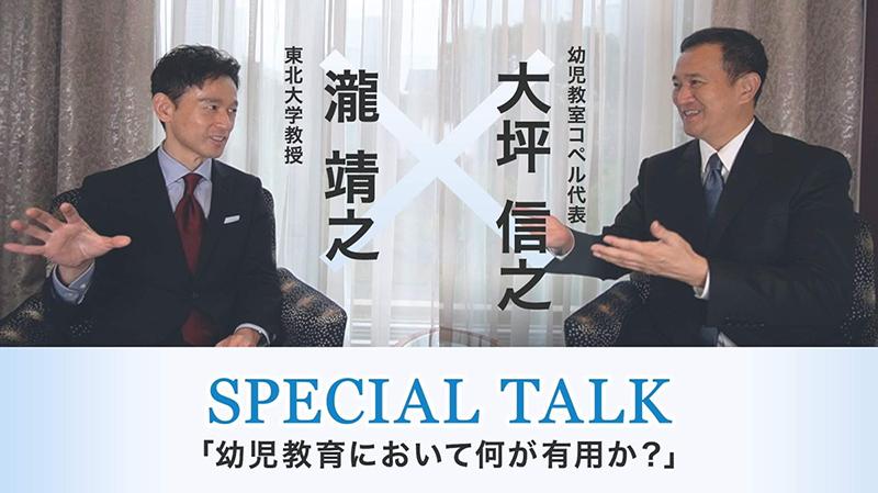 東北大学 瀧教授とコペル代表の対談01