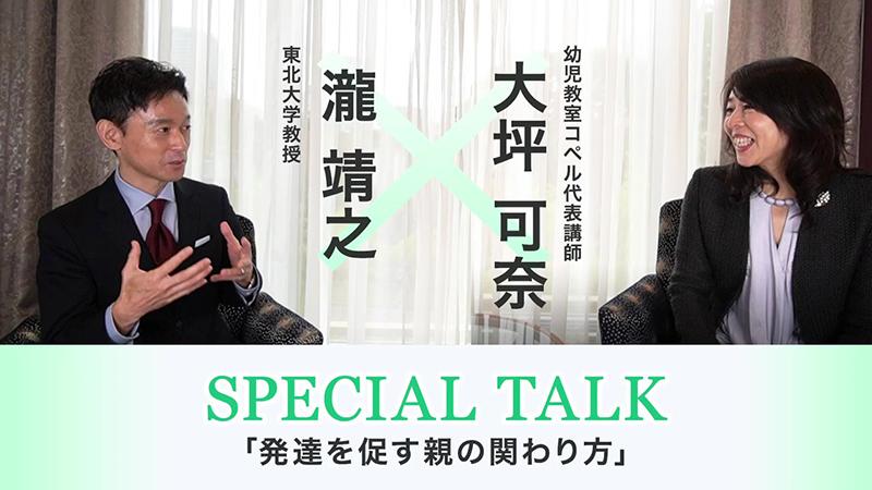 東北大学 瀧教授とコペル代表講師の対談01