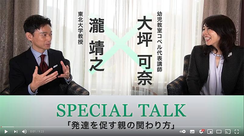 東北大学 瀧教授とコペル代表講師の対談02