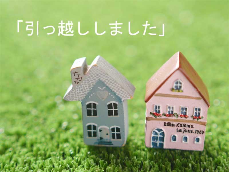 広島三篠教室移転のお知らせ